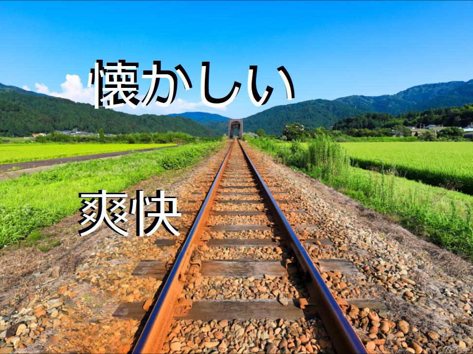 フリーBGM無料音楽素材 【爽快、ジョギング、壮大、大自然、列車】 「BGM9」