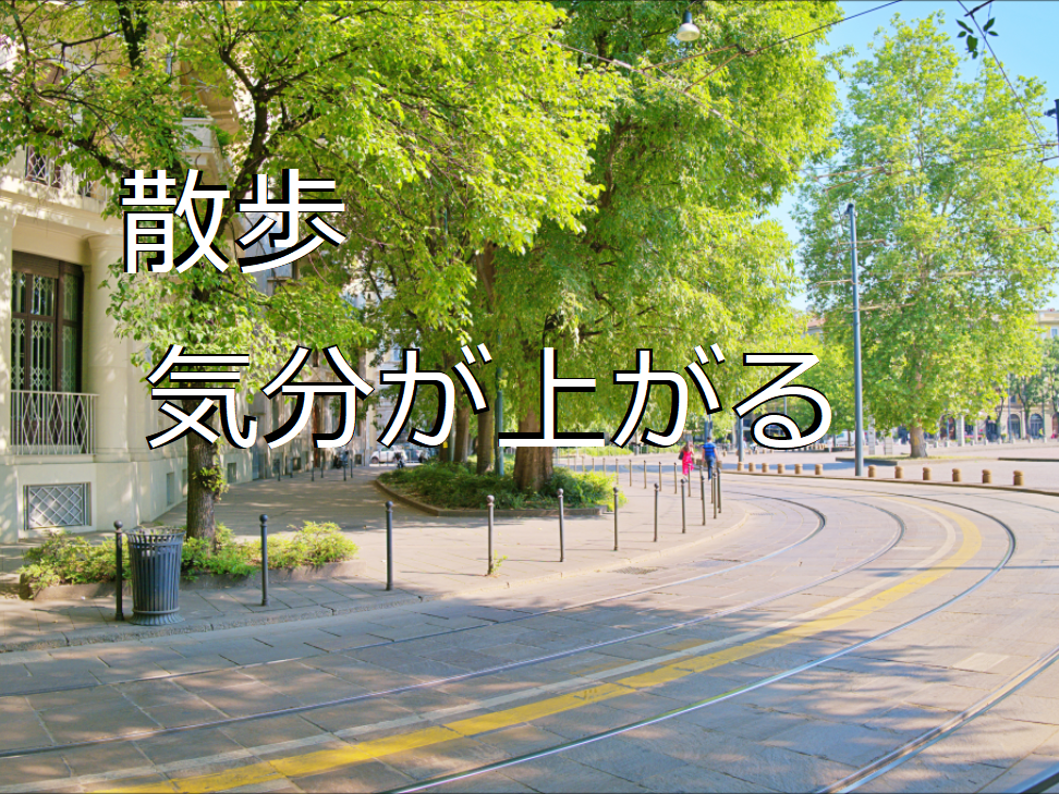 フリーBGM無料音楽素材 【陽気、散歩、気分が上がる、晴れた日、ワクワクする】 「BGM5」
