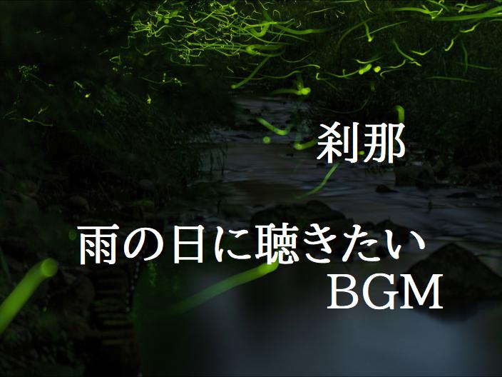 フリーBGM無料音楽素材 【蛍、夜、夏、刹那、梅雨、雨の日、物語、生命、切ない、癒し、美しい、壮大】 「BGM15」