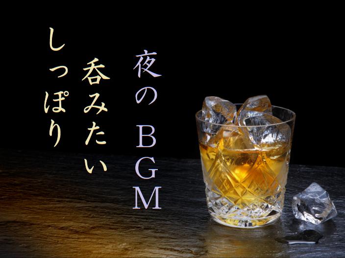 フリーBGM無料音楽素材 【渋い、かっこいい、お酒を飲みながら、懐かしい、ブルース、仲間、友情、愛情、アコギ、ウイスキー、バーボン、ロック】 「BGM22」