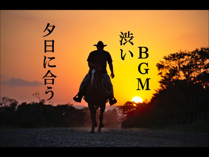 フリーBGM無料音楽素材 【かっこいい、テンションが上がる、ノリがいい、懐かしい、ダンス、渋い】 「BGM25」