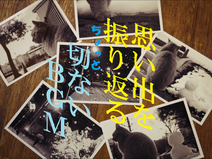 フリーBGM無料音楽素材 【癒し、優しい、少し切ない、しんみり、感動】 「BGM24」