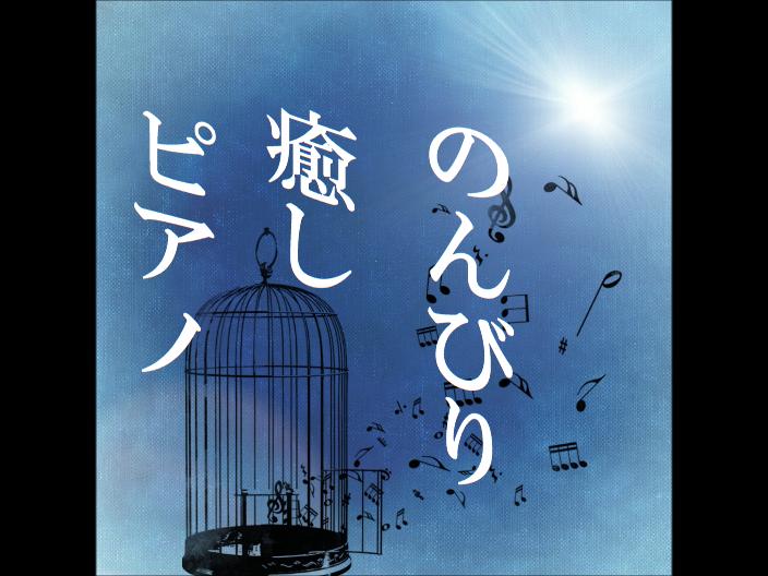(ジングル)フリーBGM無料音楽素材 【癒し、ピアノ、のんびり】 「ジングル5」
