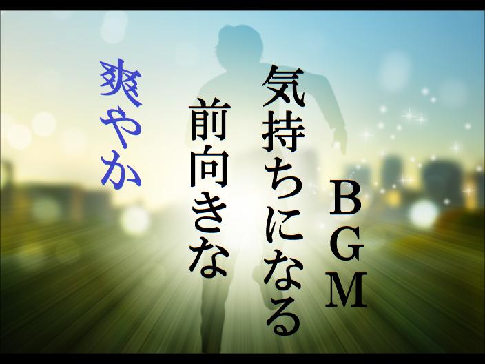 フリーBGM無料音楽素材 【さわやか、爽快、明るい、疾走感、元気が出る、やる気が出る、テンションが上がる、前向きになる、フレッシュ、かっこいい】 「BGM27」