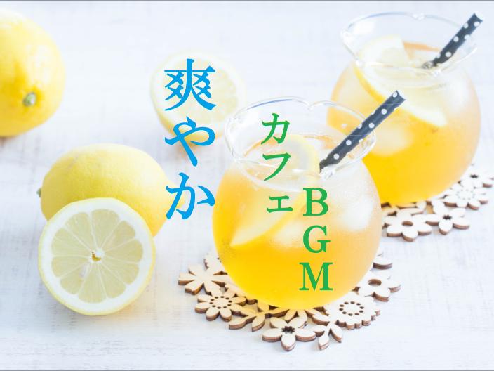 フリーBGM無料音楽素材 【カフェ、さわやか、癒し、夏、のんびり、穏やか、懐かしい】 「BGM26」