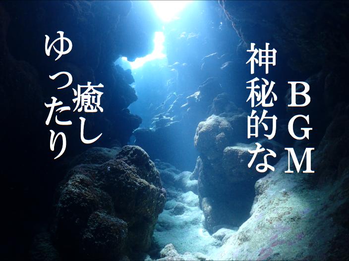 フリーBGM無料音楽素材 【癒し、神秘的、不思議、リゾート、深海、潜水、ゆったり、のんびり】 「BGM28」