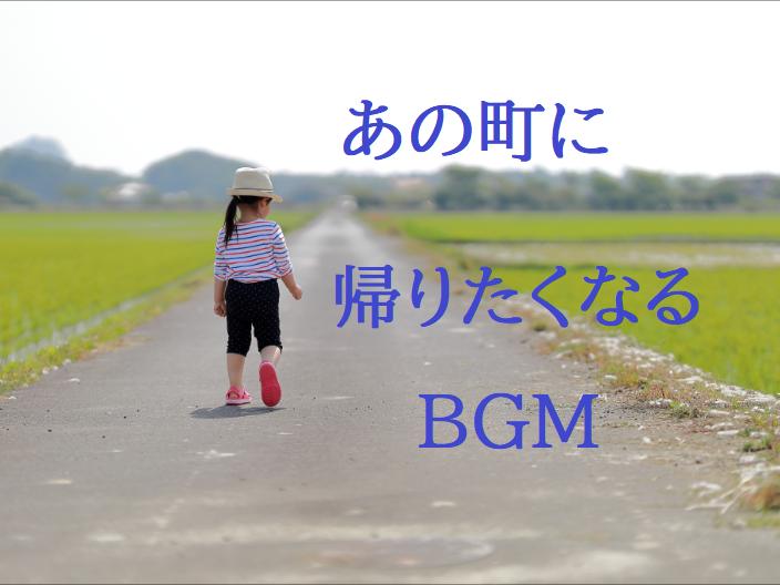 フリーBGM無料音楽素材 【爽やか、癒し、ドライブ、心が和む、風、懐かしい景色、田舎、田んぼ、穏やか、明るい、背中を押してくれる、応援歌】 「BGM19」