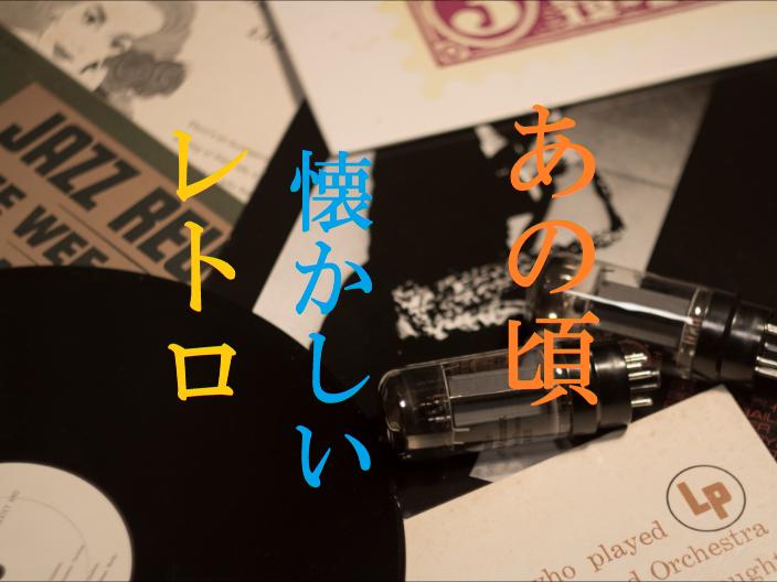 フリーBGM無料音楽素材 【レトロ、おしゃれ、不思議、哀愁、あの頃】 「BGM34」