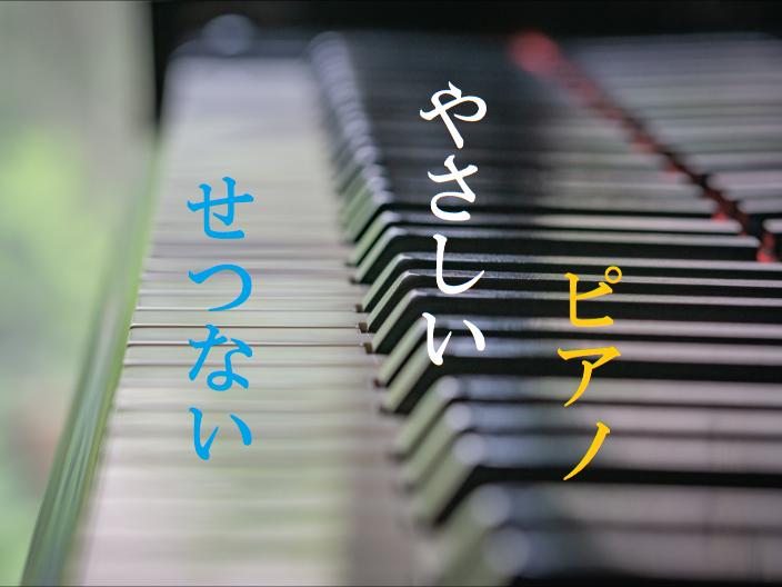 (ジングル)フリーBGM無料音楽素材 【ピアノ、優しい、切ない】 「ジングル13」
