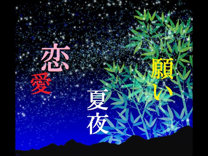 フリーBGM無料音楽素材 【七夕、恋、夏夜、星空、天の川】 「BGM30」