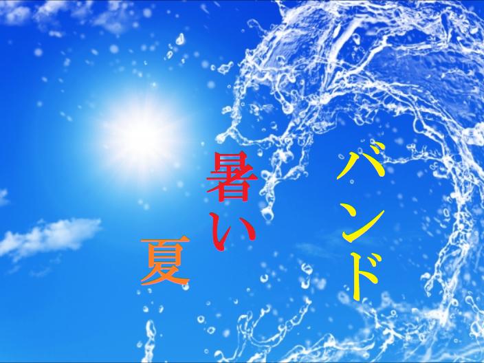 (ジングル)フリーBGM無料音楽素材 【晴天、夏、バンド、軽音、青春】 「ジングル11」