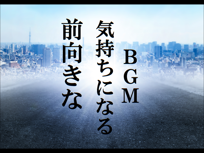 フリーBGM無料音楽素材 【爽やか、晴れた日、空、明るい、サイクリング、自然】 「BGM40」