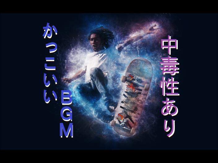 フリーBGM無料音楽素材 【かっこいい、テンション上がる、中毒性】 「BGM43」