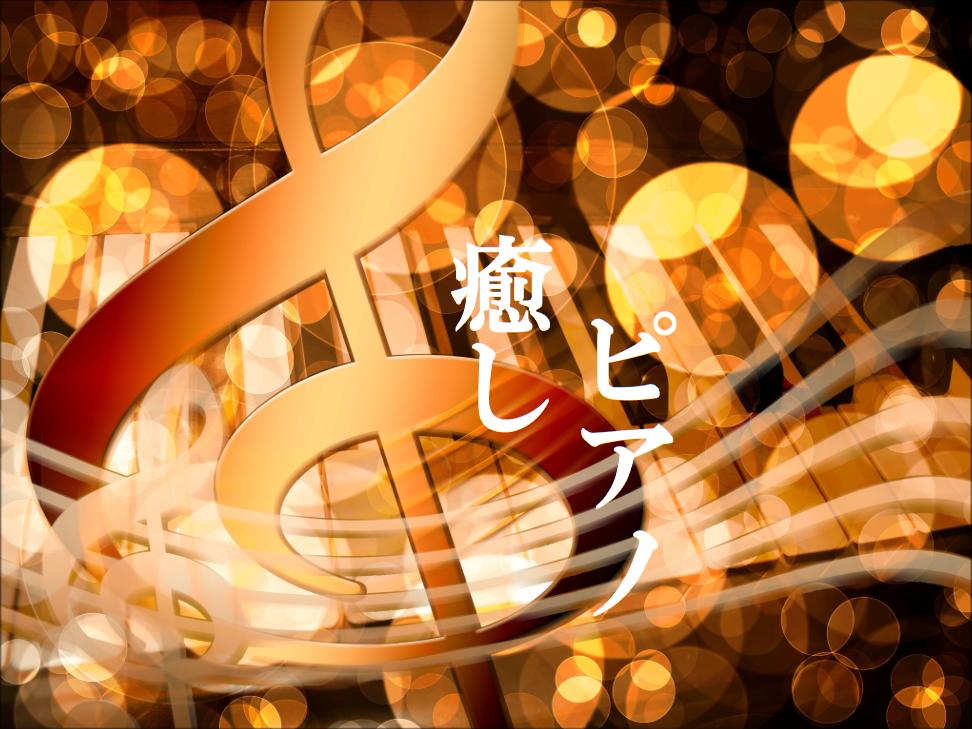 (ジングル)フリーBGM無料音楽素材 【ピアノ、癒し、優しい】 「ジングル18」
