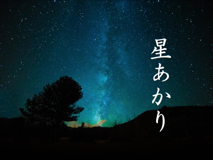 フリーBGM無料音楽素材 【星空、青春、爽やか、甘酸っぱい、天体観測、ほろ苦い、切ない、胸がキュンとする、キラキラ、旅人】 「BGM45」