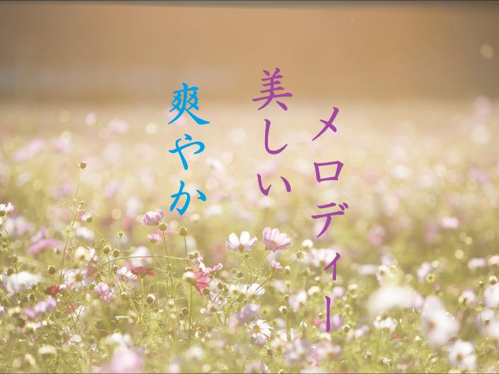 (ジングル)フリーBGM無料音楽素材 【さわやか、きれい、美しい、癒し、ピアノ】 「ジングル20」
