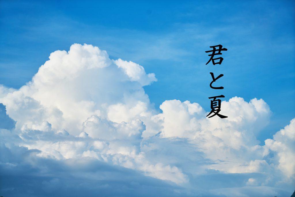 【癒し】あの夏の物語、さわやかな音楽【作業用BGM】BGM42