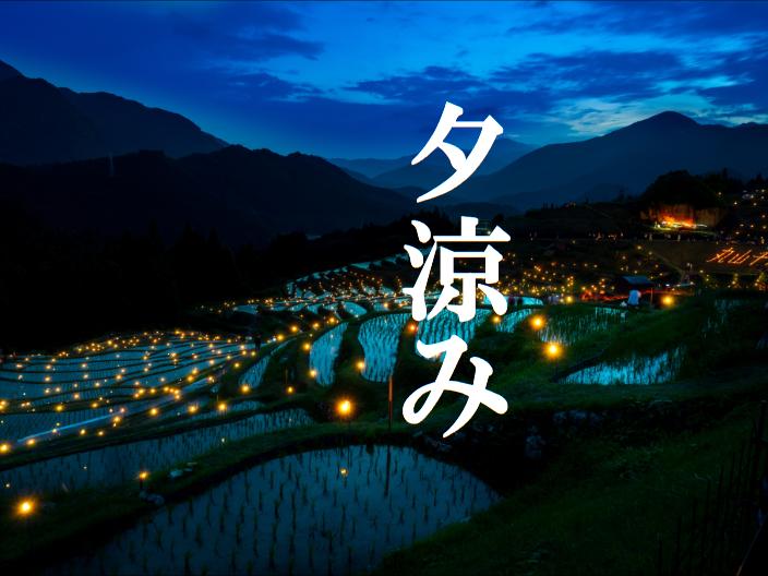 【癒し】夏の夕暮れ、涼しくなる音楽【作業用BGM】BGM38