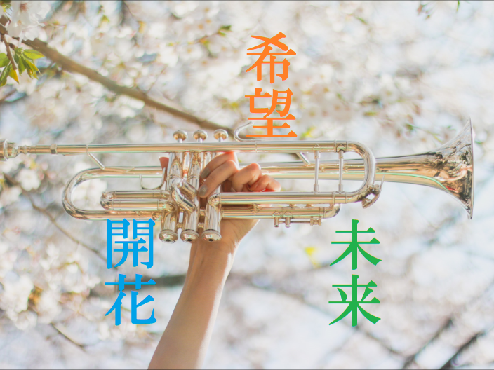 (ジングル)フリーBGM無料音楽素材 【元気になる、明るい、希望、未来、開花】 「ジングル23」