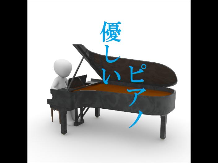 (ジングル)フリーBGM無料音楽素材 【ピアノ、優しい、さわやか、ゆっとり】 「ジングル15」