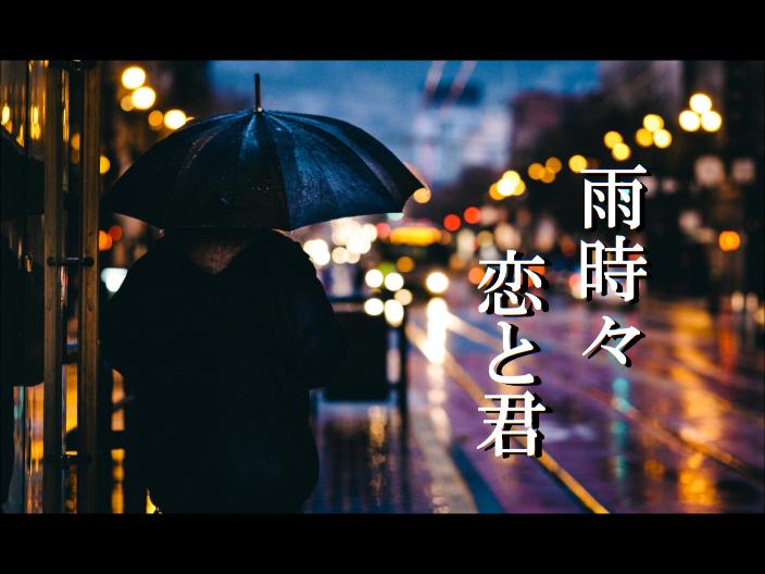 フリーBGM 無料音楽素材 【かっこいい、切ない、思い出、記憶、別れ、ワンシーン、夜、雨、片想い、大人、ほろ苦い】 「BGM54」