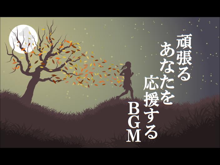 フリーBGM 無料音楽素材 【かっこいい、おしゃれ、ノスタルジック、感動、秋、元気が出る、頑張れる】 「BGM63」