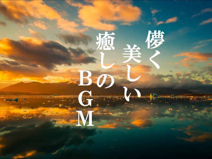 フリーBGM 無料音楽素材 【睡眠、癒し、安らぎ、のんびり、カフェ、ヒーリング、静か、ゆったり、リラックス、儚げ、心が落ち着く、美しい】 「BGM58」