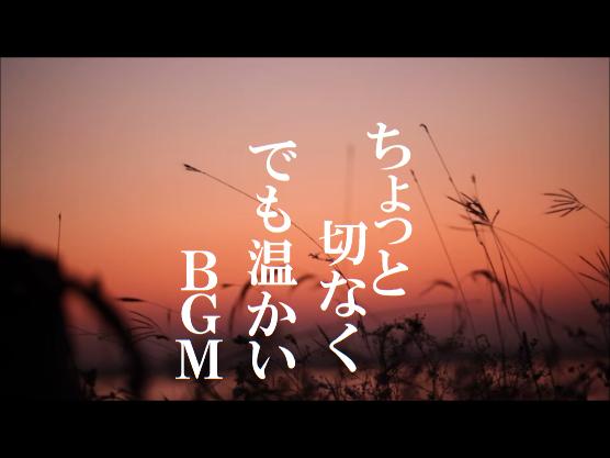 (ジングル)著作権フリーBGM 【優しい、癒し、泣ける、アコギ】「ジングル50」