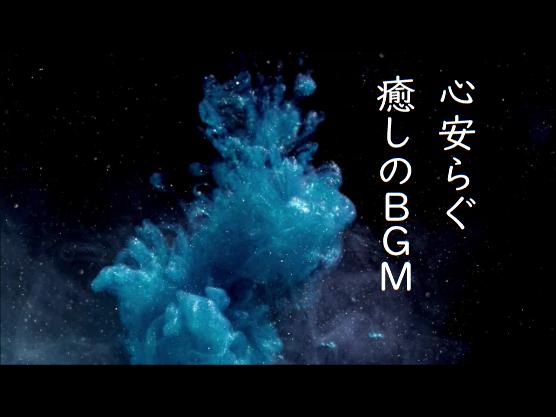 著作権フリーBGM 【癒し、ヒーリング、睡眠、しっとり、落ち着く】「BGM75」無料音楽素材
