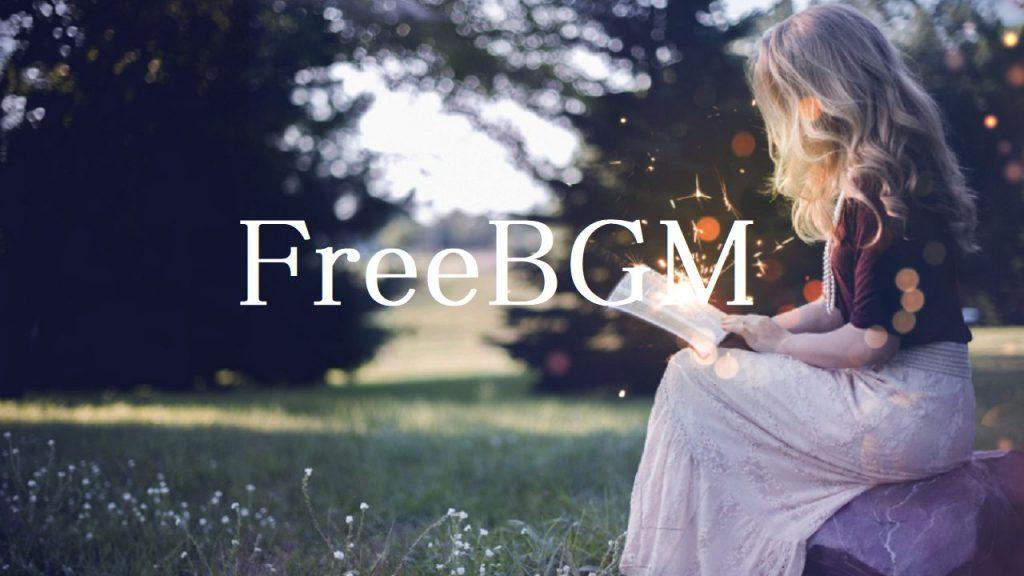 著作権フリーBGM 【優しい、温かい、癒し、幸せ、希望、未来、リラックス、ゆったり、前向き、明るい、喜び、ちょっと切ない】「BGM111」無料音楽素材