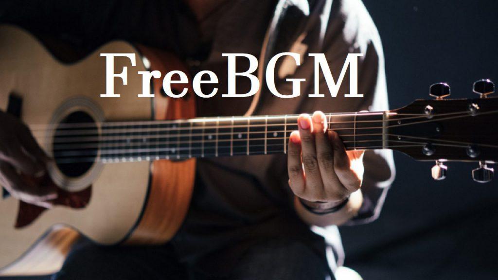 (ジングル)フリーBGM 【かっこいい、渋い、アコギ、5秒ほど、爽やか】「ジングル83」無料音楽素材