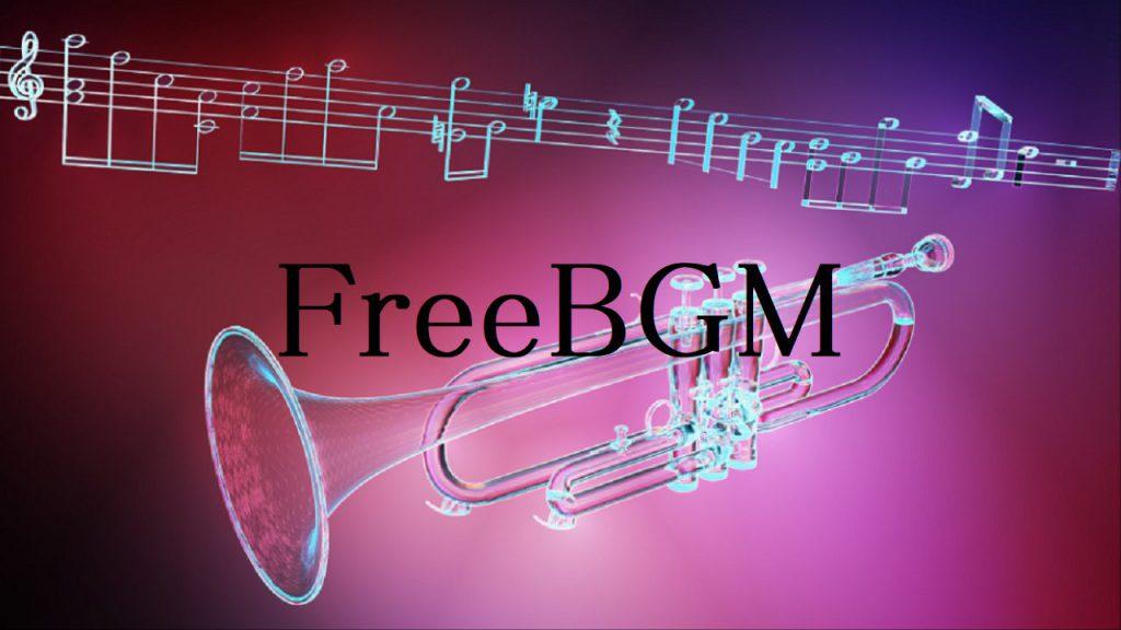 (ジングル)フリーBGM 【トランペット、応援、太鼓、ドラム、楽しい、応援団、スポーツ、野球、甲子園、30秒ほど】「ジングル89」無料音楽素材