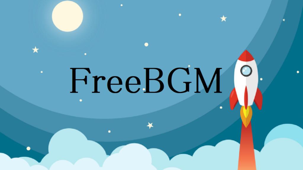 著作権フリーBGM 【おしゃれ、かわいい、楽しい、明るい、テンション上がる、冒険、ワクワク、リズミカル、ハッピー】「BGM116」無料音楽素材