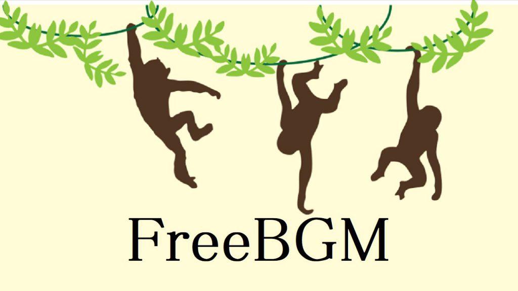 著作権フリーBGM 【面白い、おもしろ、のんびり、かわいい、日常、ループ】「BGM130」無料音楽素材