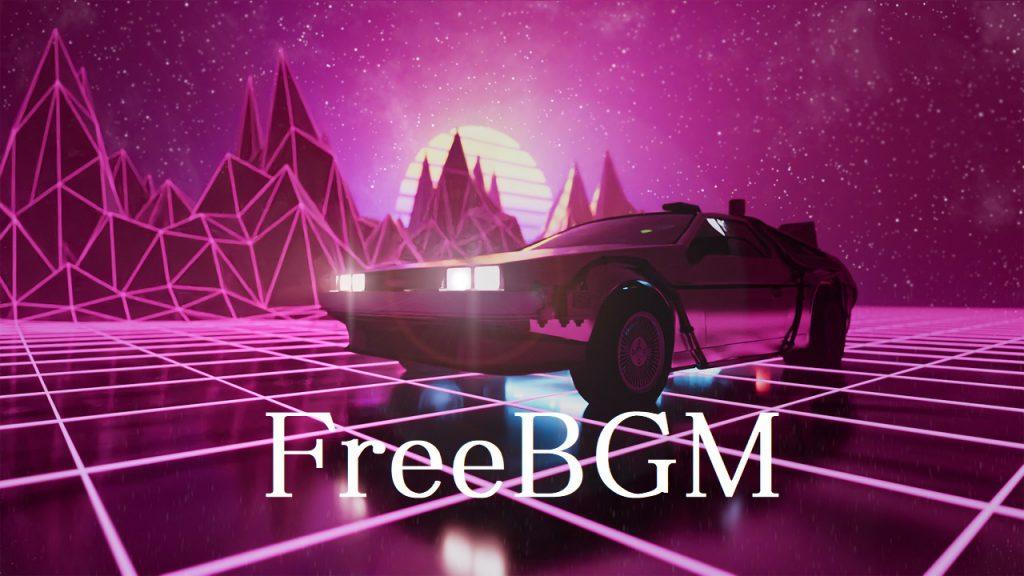 著作権フリーBGM 【かっこいい、ロック、中毒性、妖艶、ダンス、ギター】「BGM137」無料音楽素材