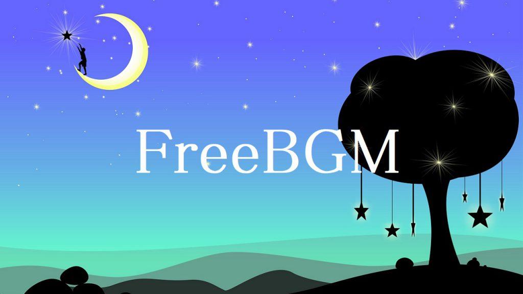 著作権フリーBGM 【かわいい、ほのぼの、軽快、ふわふわ、感動、おしゃれ、口笛、壮大】「BGM139」無料音楽素材