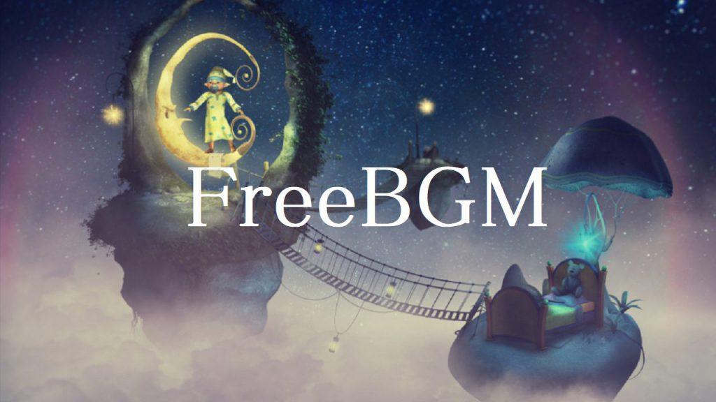 著作権フリーBGM 【睡眠用、睡眠導入、ソルフェジオ周波数 、ピアノ、優しい、かわいい、幸せ】「BGM140」無料音楽素材