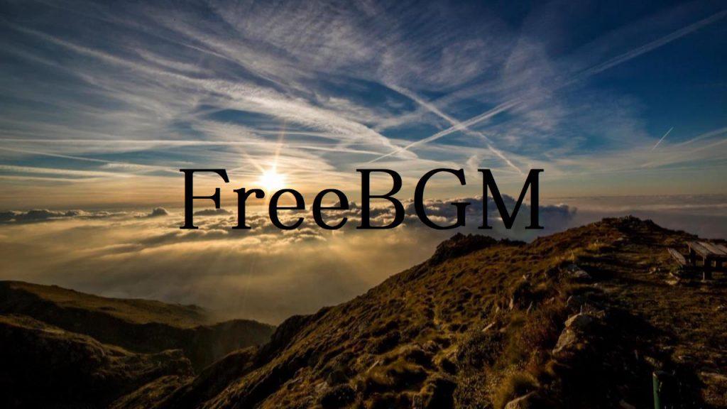 著作権フリーBGM 【さわやか、明るい、テンション上がる、感動、空、綺麗、キラキラ、希望、元気が出る】「BGM141」無料音楽素材