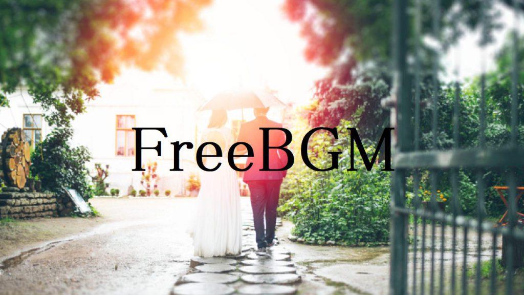 著作権フリーBGM 【感動、のんびり、かわいい、癒し、泣ける、優しい、ロマンチック】「FreeBGM143」無料音楽素材