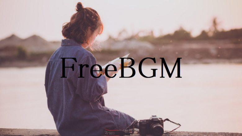 著作権フリーBGM 【かわいい、おしゃれ、切ない、ほのぼの、暖かい、ドラマチック、キュンとする、Vlog】「BGM145」無料音楽素材